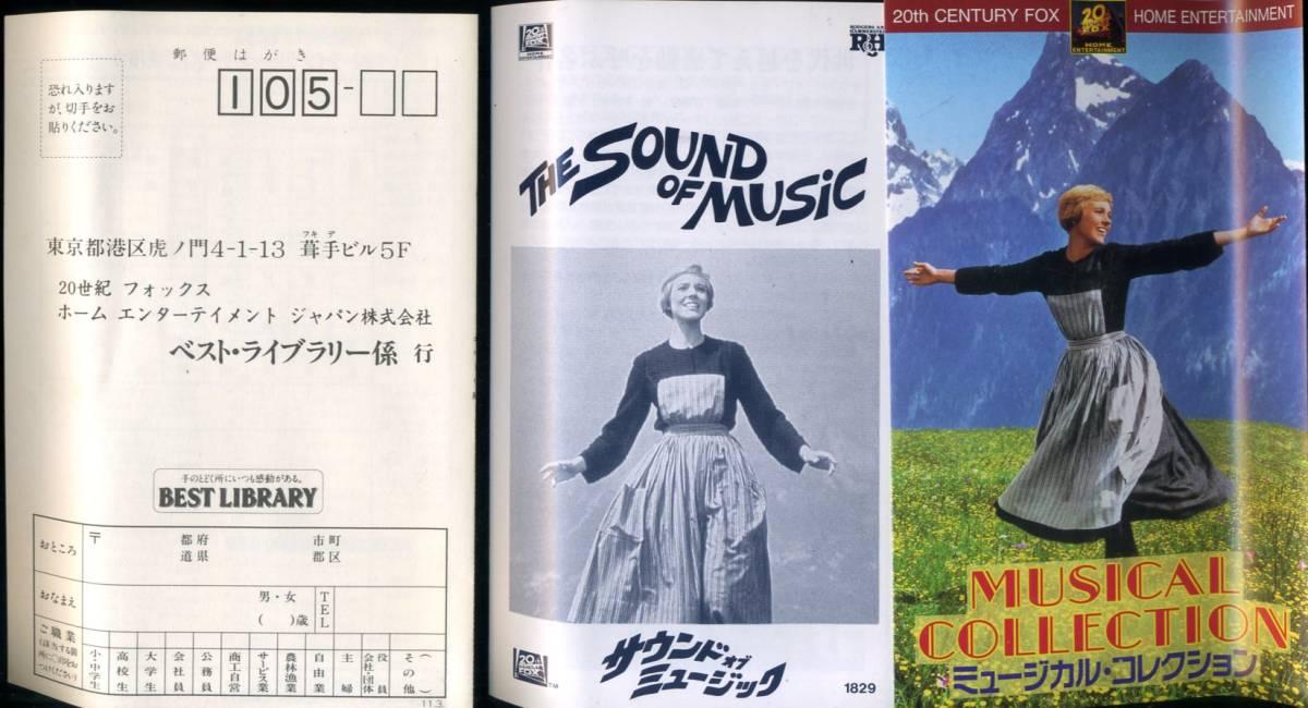 即決〈同梱歓迎〉VHS サウンド・オブ・ミュージック 前後編2本組 音楽 ビデオ◎その他多数出品中∞432_画像5