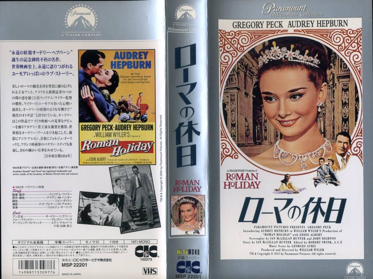 即決〈同梱歓迎〉VHS ローマの休日 字幕スーパー オードリー・ヘプバーン 映画 ビデオ◎その他多数出品中∞442_画像1
