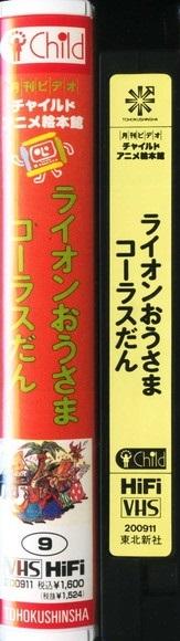 即決〈同梱歓迎〉VHS ライオンおうさまコーラスだん 岡本一郎 赤坂三好 月刊ビデオチャイルドアニメ絵本館(9)◎その他多数出品中∞2099_画像3