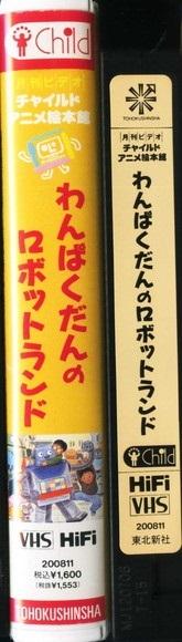 即決〈同梱歓迎〉VHS わんぱくだんのロボットランド ゆきのゆみこ 上野与志 月刊ビデオチャイルドアニメ絵本館◎その他多数出品中∞2107_画像3