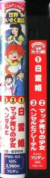 即決〈同梱歓迎〉VHS よいこのアニメ広場 世界めいさく童話 白雪姫/マッチ売りの少女/ヘンゼルとグレーテルビデオ◎その他多数出品中∞2123_画像3