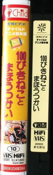 即決〈同梱歓迎〉VHS 100ぴきねことまほうつかい 間瀬なおたか 月刊ビデオチャイルドアニメ絵本館(10)◎その他多数出品中∞2100_画像3