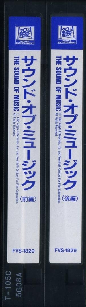 即決〈同梱歓迎〉VHS サウンド・オブ・ミュージック 前後編2本組 音楽 ビデオ◎その他多数出品中∞432_画像4