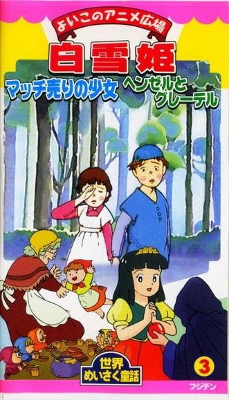 即決〈同梱歓迎〉VHS よいこのアニメ広場 世界めいさく童話 白雪姫/マッチ売りの少女/ヘンゼルとグレーテルビデオ◎その他多数出品中∞2123_画像1