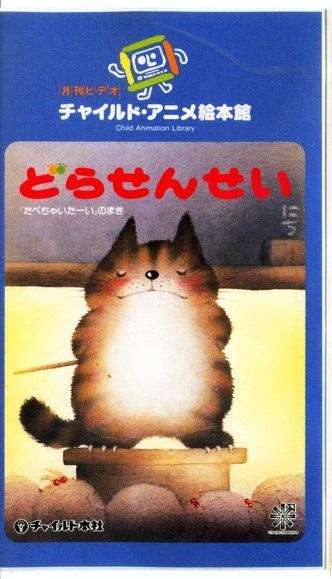 即決〈同梱歓迎〉VHSどらせんせい「たべちゃいたーい」のまき 山下明生 月刊ビデオチャイルドアニメ絵本館(3)◎その他多数出品中∞2089