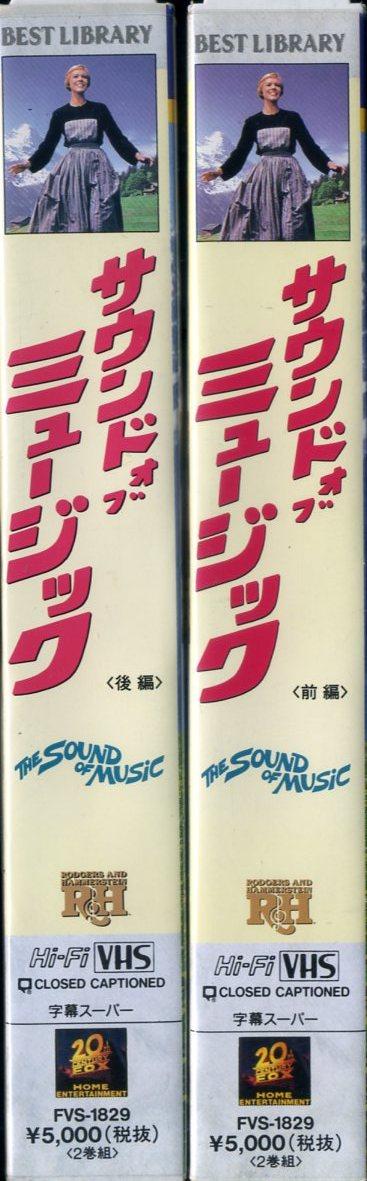 即決〈同梱歓迎〉VHS サウンド・オブ・ミュージック 前後編2本組 音楽 ビデオ◎その他多数出品中∞432_画像2