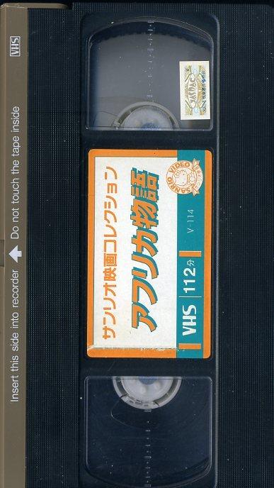 即決〈同梱歓迎〉VHS アフリカ物語 サンリオ映画コレクション ビデオ◎その他多数出品中∞403_画像2