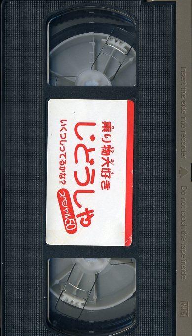 即決〈同梱歓迎〉VHS 乗り物大好き じどうしゃスペシャル50 自動車 幼児~低学年用 ビデオ◎その他多数出品中∞410_画像2