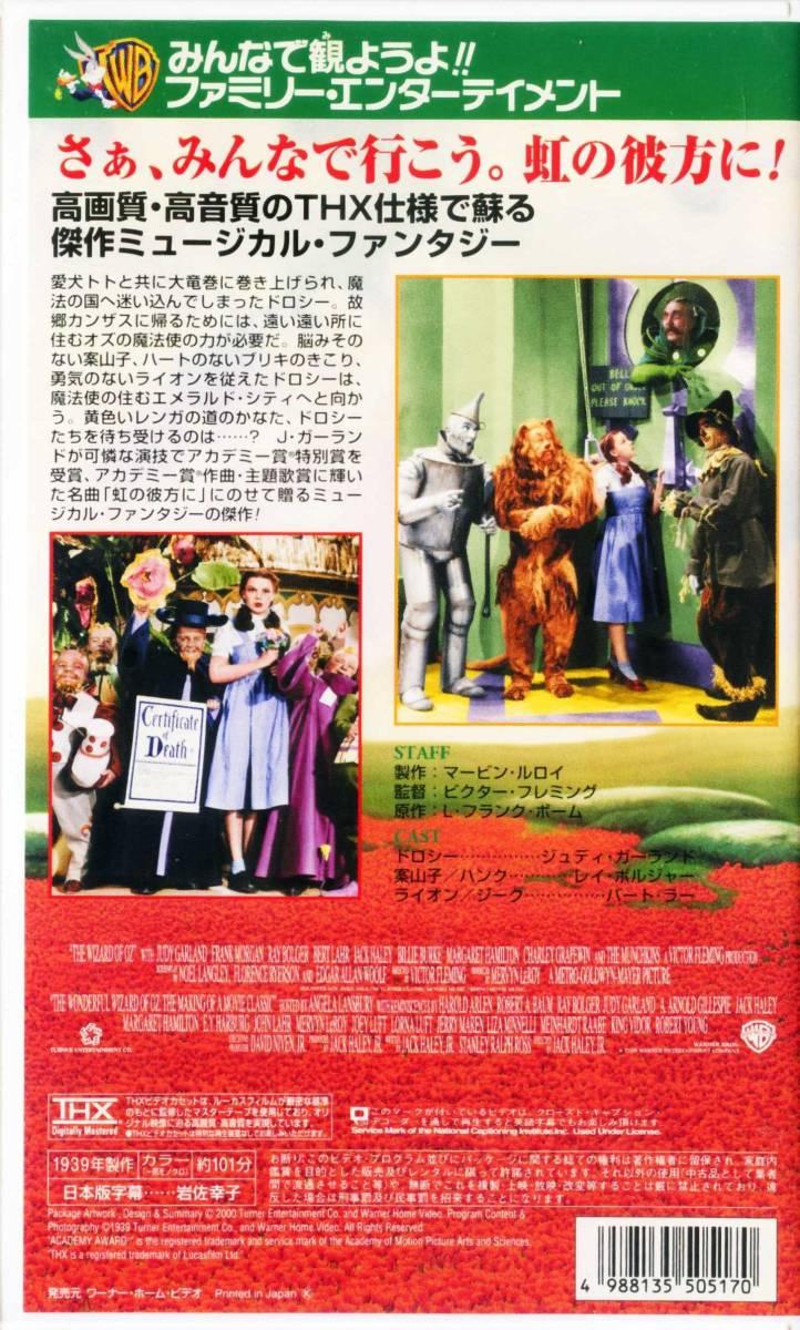 即決〈同梱歓迎〉VHS アニメ オズの魔法使い 日本語字幕スーパー版 ワーナーブラザーズビデオ◎その他多数出品中∞2693_画像2