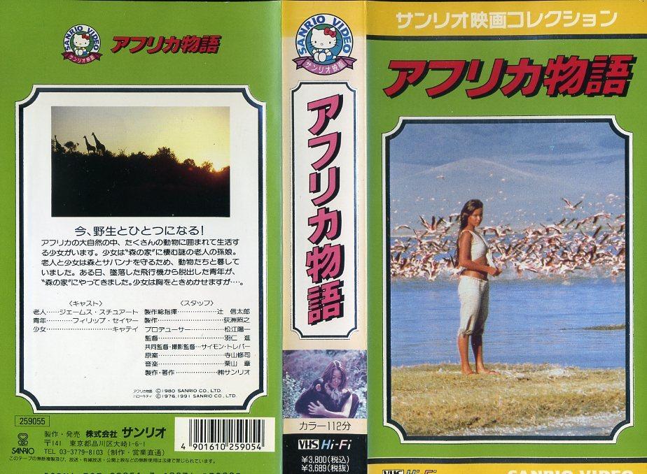 即決〈同梱歓迎〉VHS アフリカ物語 サンリオ映画コレクション ビデオ◎その他多数出品中∞403_画像1