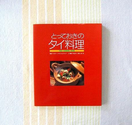 とっておきのタイ料理●平松洋子 ワッタナーチャランカンチャナー