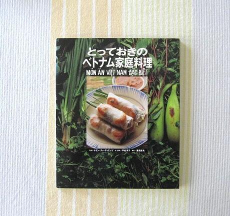 とっておきのベトナム家庭料理●平松洋子 トラン・ティ・ディエップ 95年_画像1