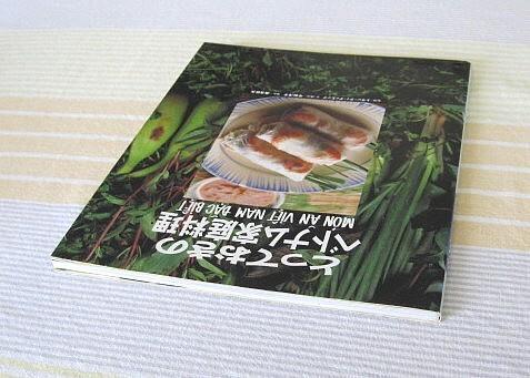 とっておきのベトナム家庭料理●平松洋子 トラン・ティ・ディエップ 95年_画像2