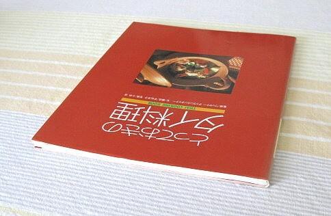 とっておきのタイ料理●平松洋子 ワッタナーチャランカンチャナー_画像2