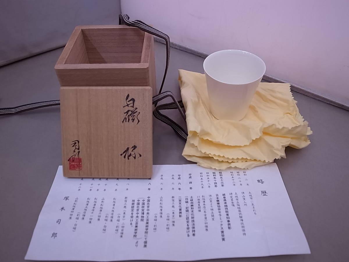 ◆◇塚本司郎 白磁 杯 共箱◇◆ _画像1