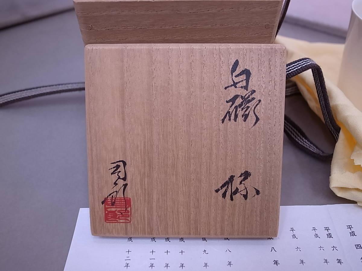 ◆◇塚本司郎 白磁 杯 共箱◇◆ _画像2
