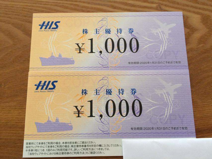 HIS 株主優待券 1000円×2