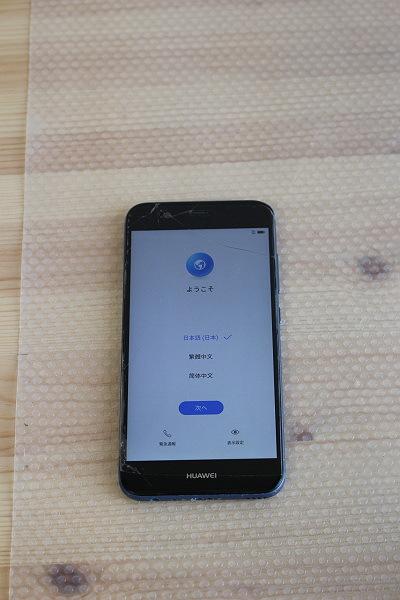 ★ジャンク!Huawei nova2 PIC-LX9 ブルー SIMフリースマホ★