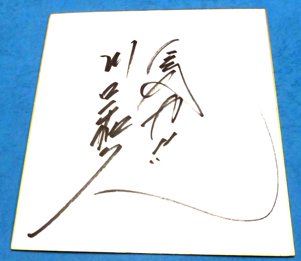 川口 和久 選手元(投手) 広島→巨人  元巨人一軍投手総合コーチ 直筆サイン色紙 現役引退後に書いて貰ったそうです。_画像1
