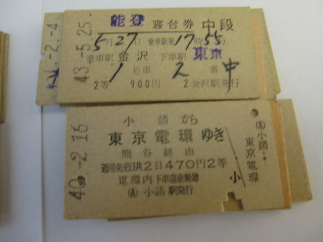 昭和レトロ 硬券 大量 220枚 国鉄 私鉄 地方線 自由席特急券 急行券 乗車券 寝台券など 昭和30年代~50年代 裏に書込み有り _画像5