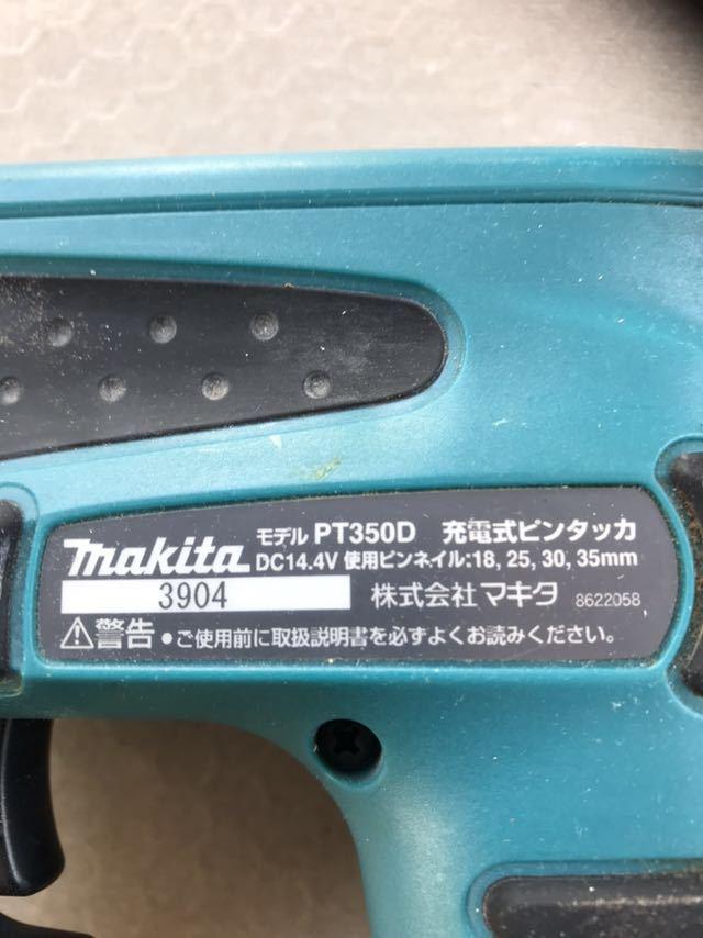 マキタ充電式ピンタッカPT350D 14.4V_画像4