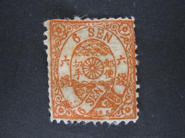 本物保証 桜6銭 ヨ号? 洋紙改色カナ 1875年 真正保証 0408X 極美 送料無料