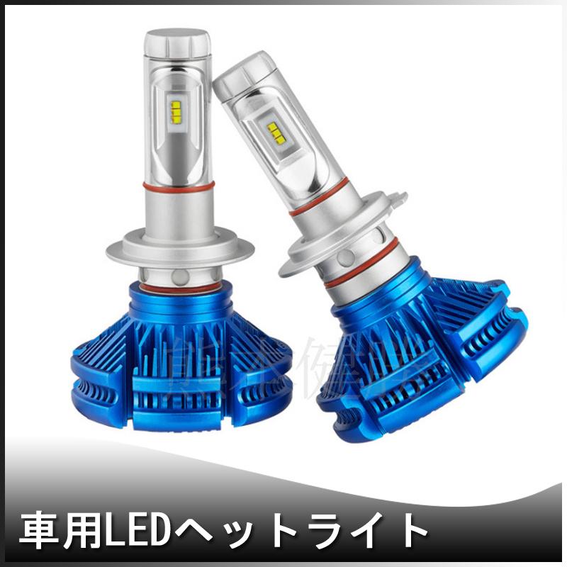 1円から!送料無料!早い者勝ち! X3 LEDヘッドライト フォグランプ 12000Lm H4 Hi/Lo 3色変更可!