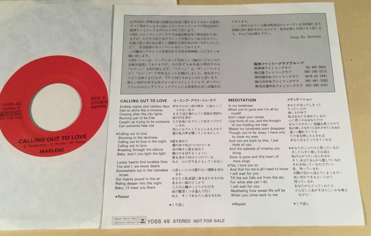 シングル盤(非売品EP)◆マリーン/コーリング・アウト・トゥ・ラブ◆美品!_画像2