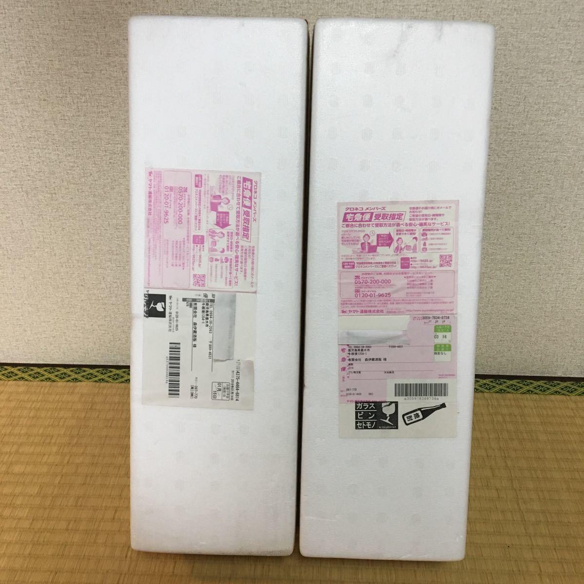 森伊蔵 芋焼酎1800ml 2本セット