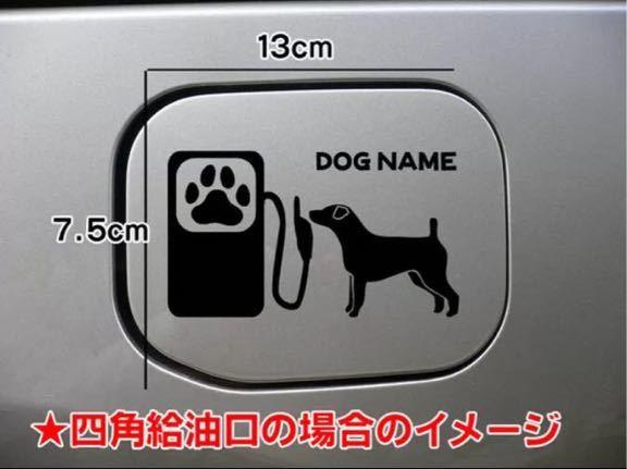 【送料無料】ジャックラッセルテリア 犬 ステッカー 給油口 シルエット 車_画像3