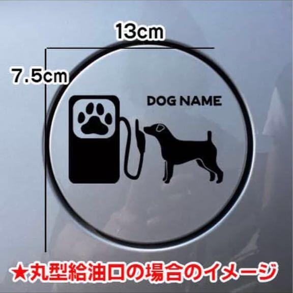 【送料無料】ジャックラッセルテリア 犬 ステッカー 給油口 シルエット 車_画像1