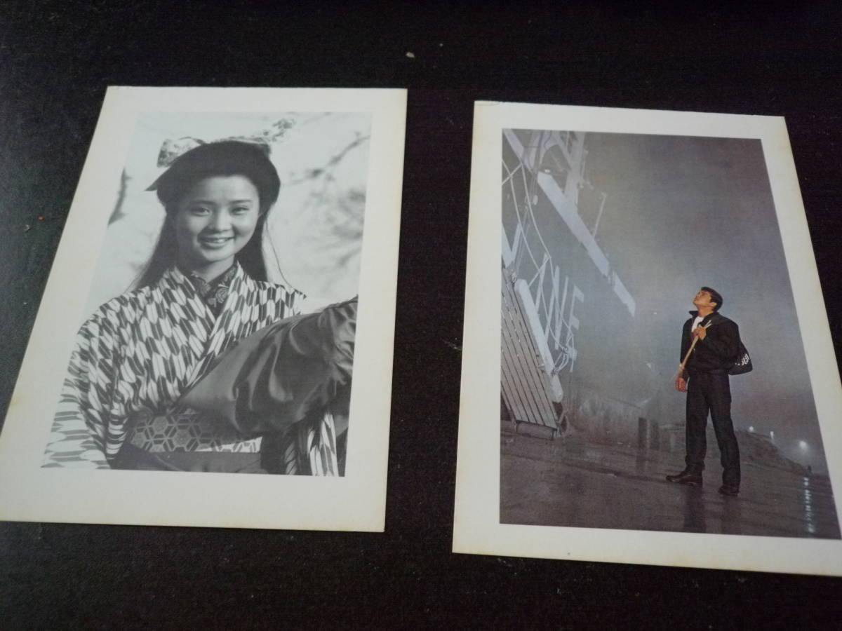 昭和レトロ★1960年代ポストカード 赤木圭一郎、樫村文枝★非売品