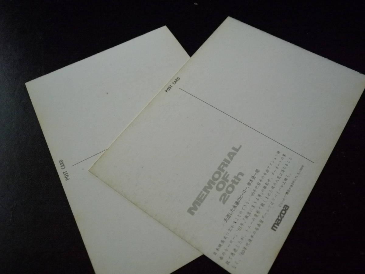 昭和レトロ★1960年代ポストカード 赤木圭一郎、樫村文枝★非売品_画像4