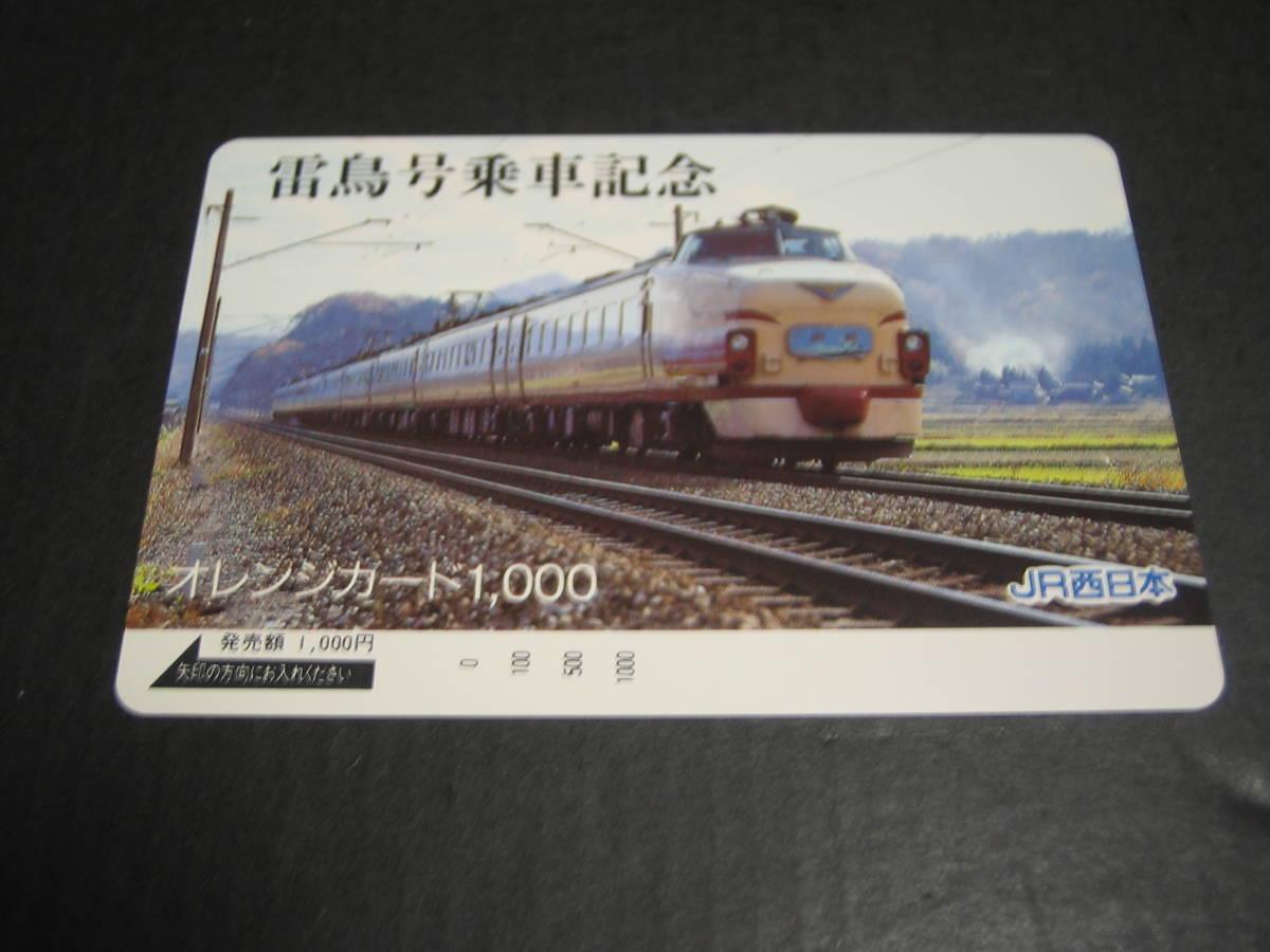 オレンジカード 未使用 1枚 JR西日本 雷鳥号乗車記念②_画像1