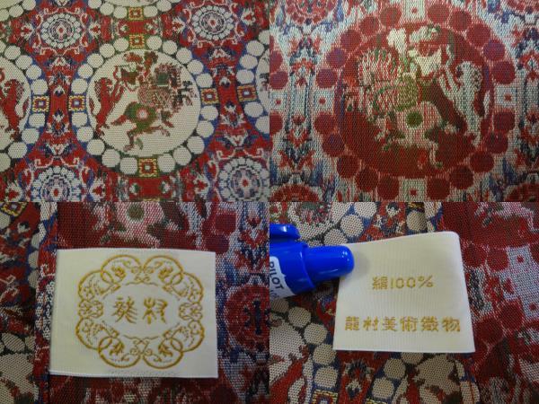 ●○龍村美術織物 獅子狩文錦 ペルシャ騎手 絹100% テーブルセンター○●_画像2