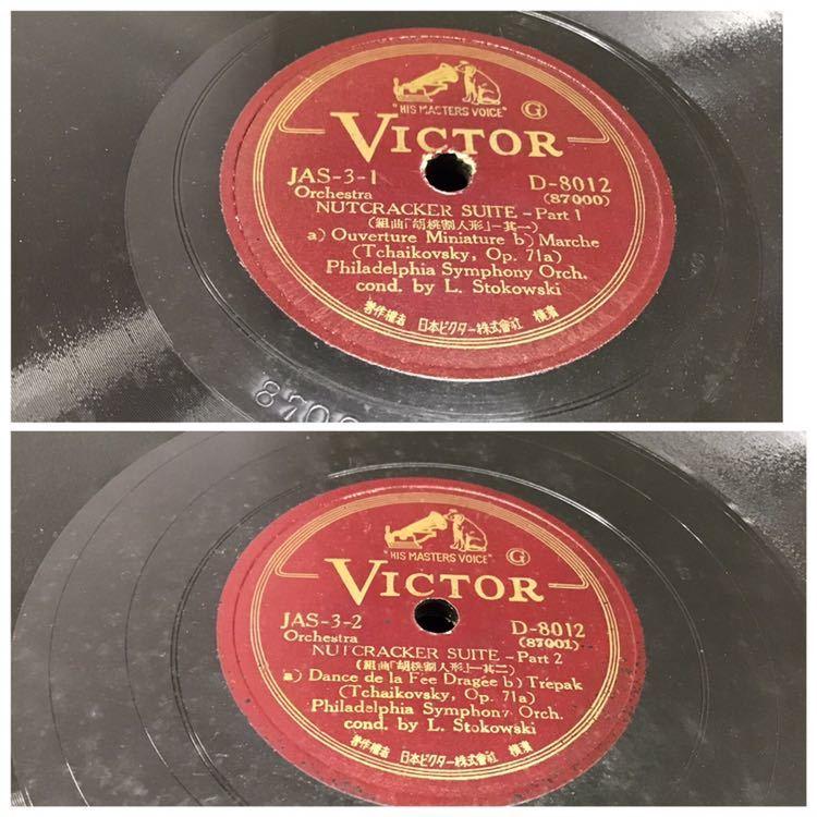 洋楽 SP盤 12インチ いろいろ13枚 まとめて ビクター/コロムビア ザ・グレイト カルーソーなど_画像9