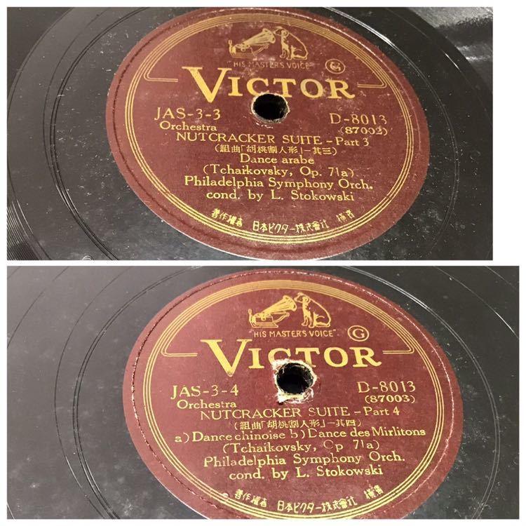 洋楽 SP盤 12インチ いろいろ13枚 まとめて ビクター/コロムビア ザ・グレイト カルーソーなど_画像7