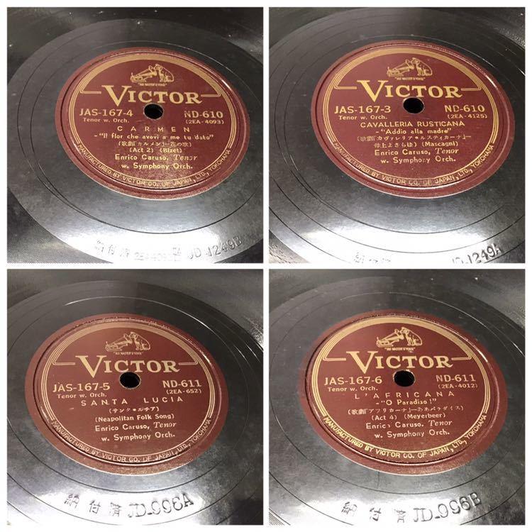 洋楽 SP盤 12インチ いろいろ13枚 まとめて ビクター/コロムビア ザ・グレイト カルーソーなど_画像4