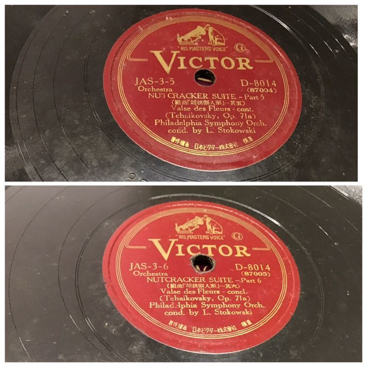 洋楽 SP盤 12インチ いろいろ13枚 まとめて ビクター/コロムビア ザ・グレイト カルーソーなど_画像6