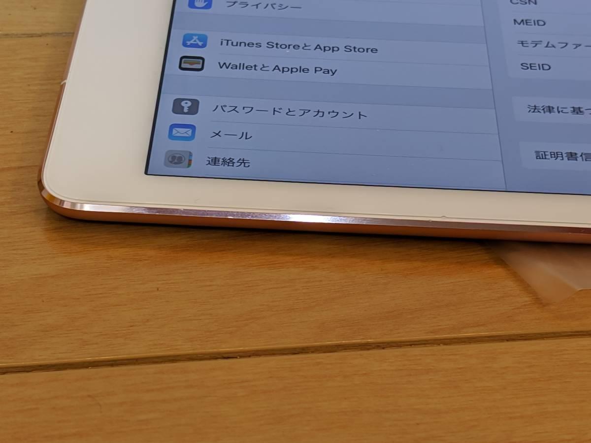 【送料無料】Apple iPad Pro 9.7インチ Cellular 256GB ローズゴールド(国内版SIMフリー) MLYM2J/A_画像8