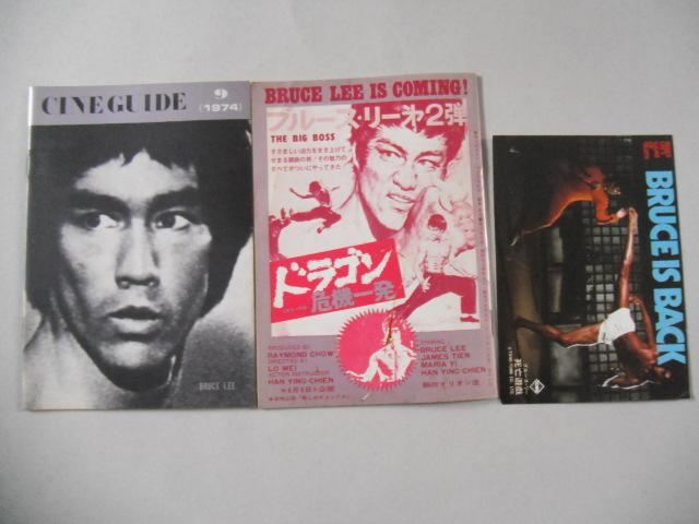 ブルース・リー「静活シネガイド」2冊セット☆ドラゴン怒りの鉄拳・ブルースリー・昭和49年・死亡遊戯ハガキおまけ