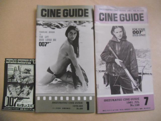007「静活シネガイド」2冊セット☆私を愛したスパイ・惑星大戦争・ユアアイズオンリー