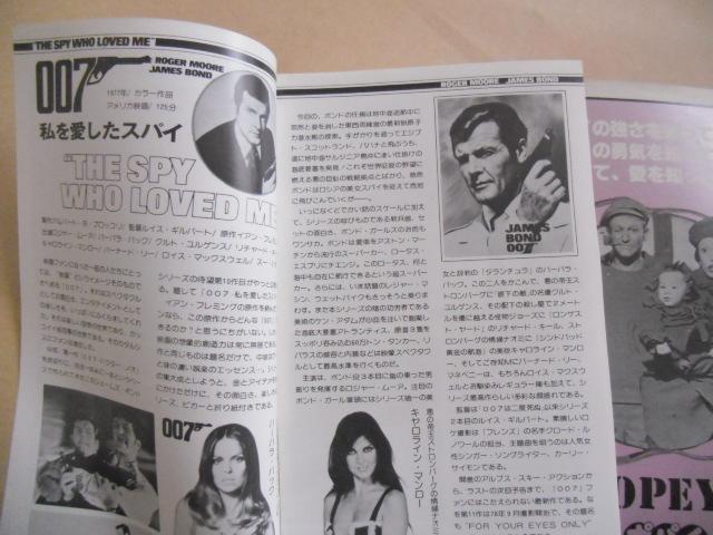007「静活シネガイド」2冊セット☆私を愛したスパイ・惑星大戦争・ユアアイズオンリー_画像3