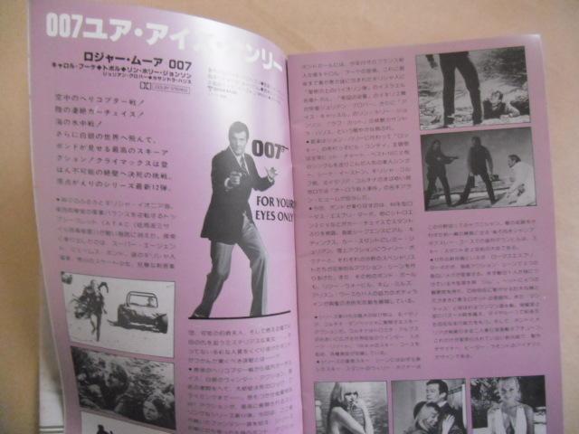 007「静活シネガイド」2冊セット☆私を愛したスパイ・惑星大戦争・ユアアイズオンリー_画像4