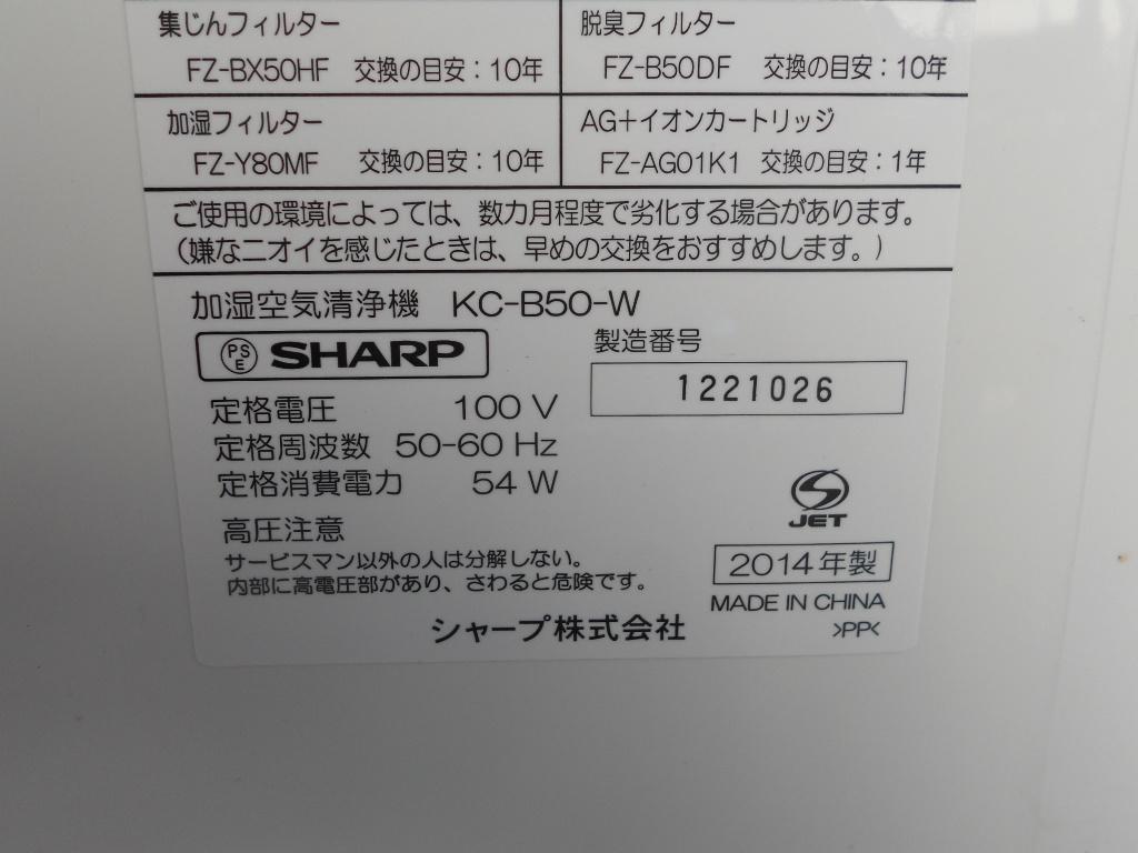 【美品】シャープ 加湿空気清浄機 プラズマクラスター搭載【KC-E50-W】_画像10