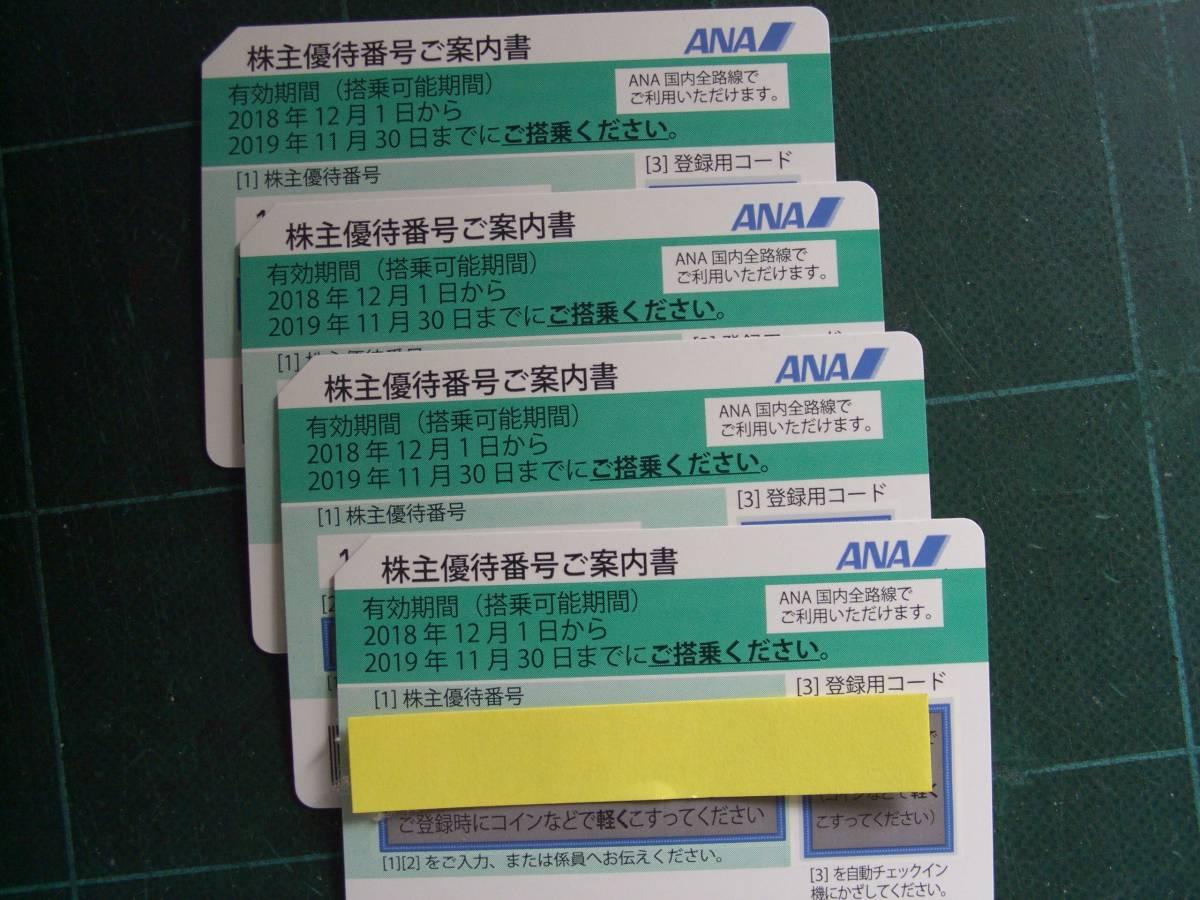 送料無料 ANA株主優待券 4枚セット 11月30日迄有効