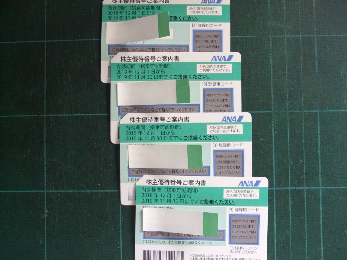 送料無料 ANA株主優待券 4枚セット 11月30日迄有効_画像2