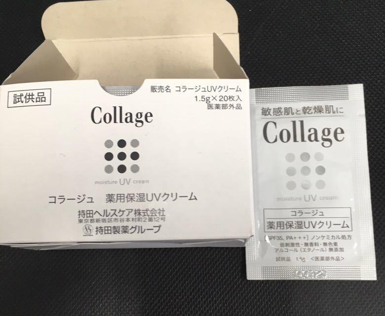 コラージュ薬用保湿uvクリーム 2916円相当を1円から 送料無料 日焼け止め