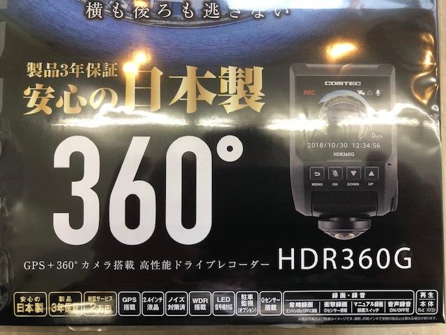 即納可能☆ドライブレコーダー☆コムテック☆HDR-360G☆360度録画可能☆駐車監視セット☆あおり運転対策_画像2