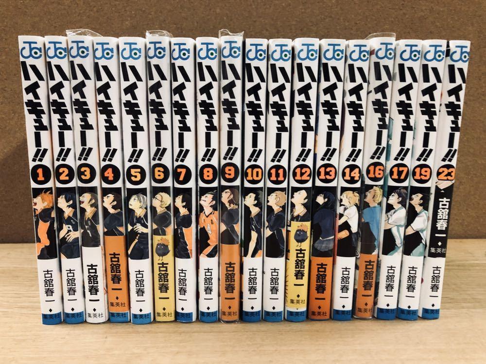 《最落なし》古本 ハイキュー 18冊のセット 人気コミック 漫画 1円出品 B041011